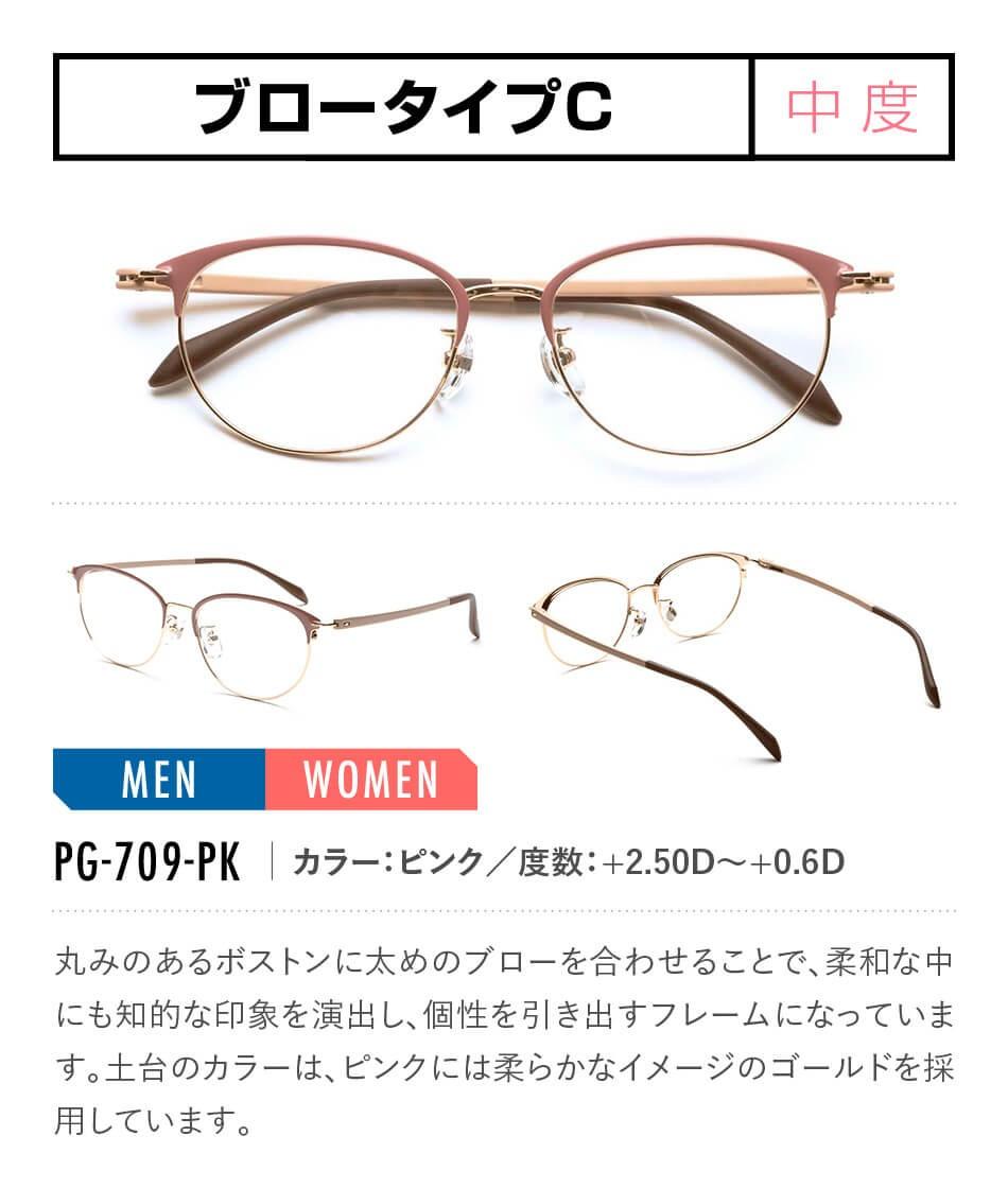 ピントグラス 老眼鏡 全17タイプ PG-709-PK