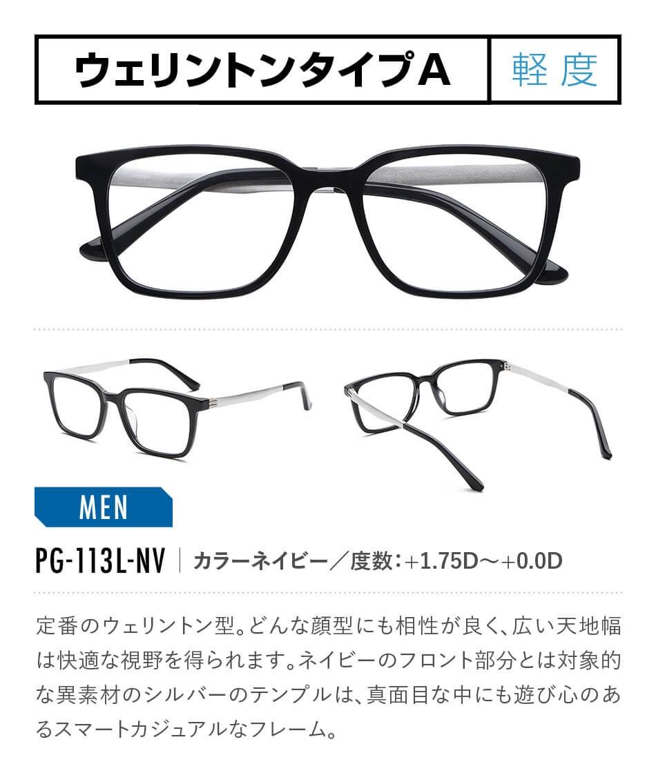 ピントグラス 老眼鏡 全17タイプ PG-113L-NV