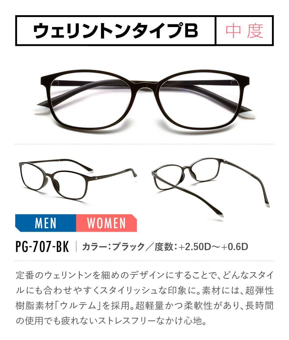 ピントグラス 老眼鏡 全17タイプ PG-707-BK