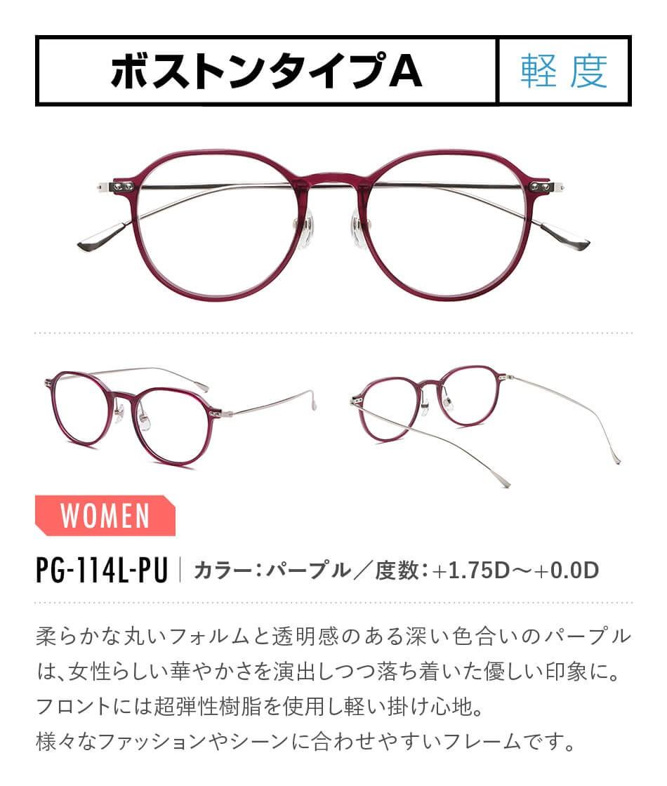 ピントグラス 老眼鏡 全17タイプ PG-114L-PU