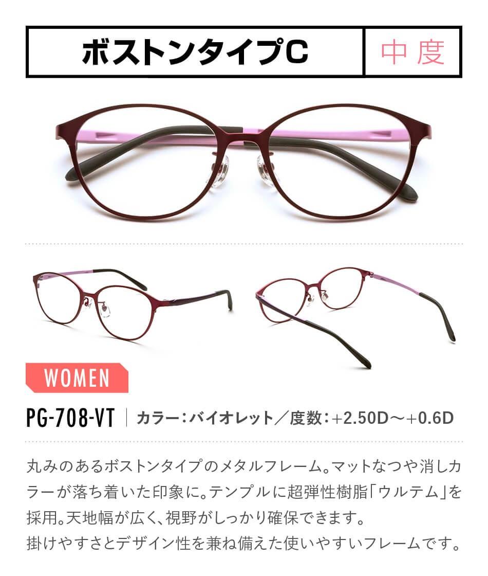 ピントグラス 老眼鏡 全17タイプ PG-708-VT