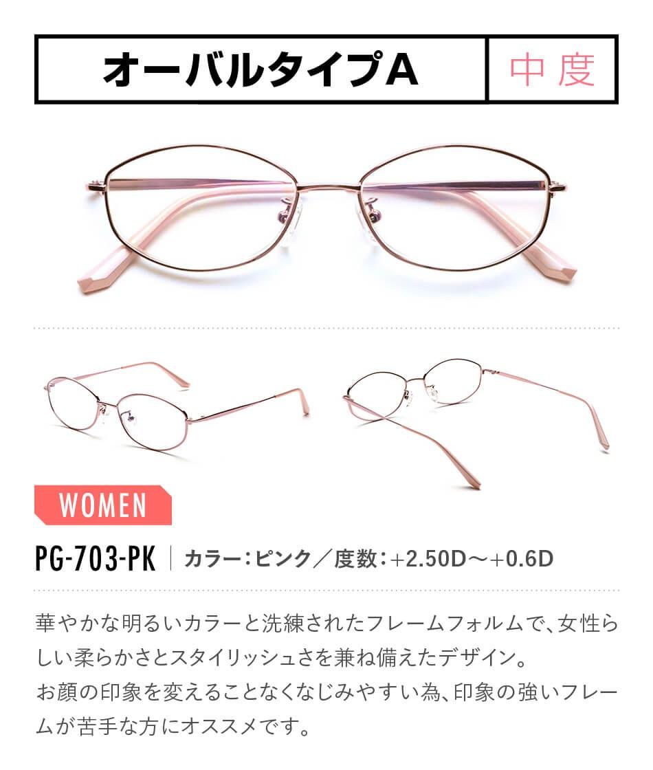 ピントグラス 老眼鏡 全17タイプ PG-703-PK