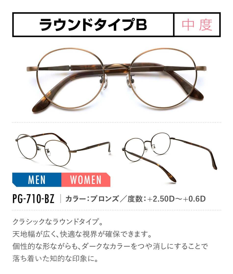 ピントグラス 老眼鏡 全17タイプ PG-710-BZ