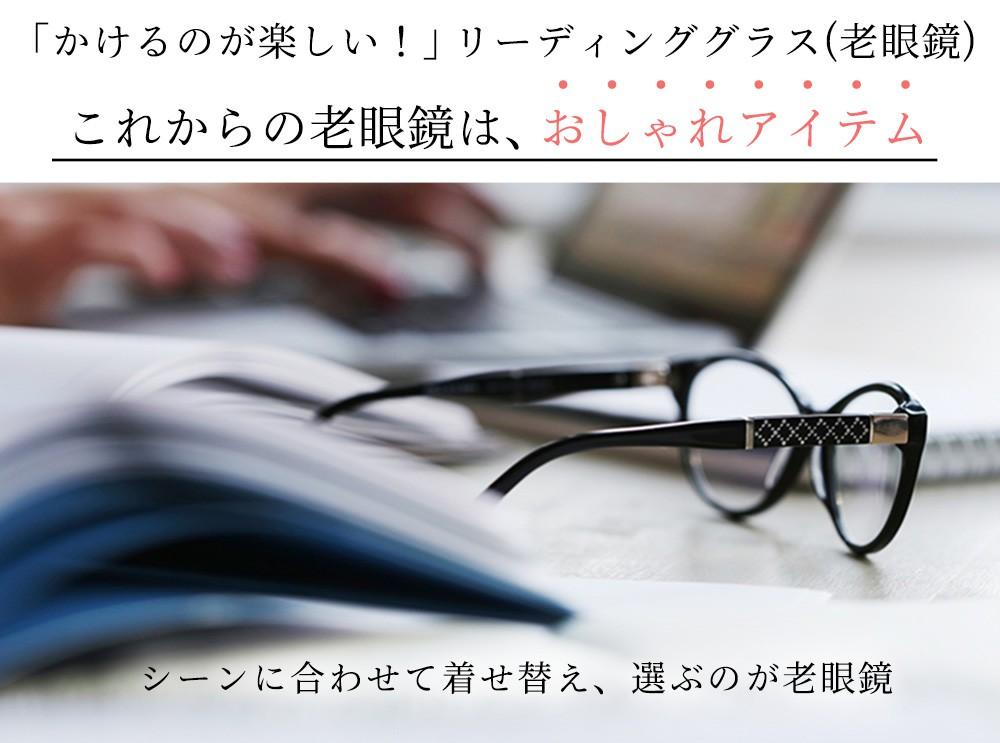 老眼鏡専門店、アイウェアラボEye Wear Labo