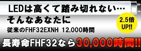 FHF32EX-N-VLJ