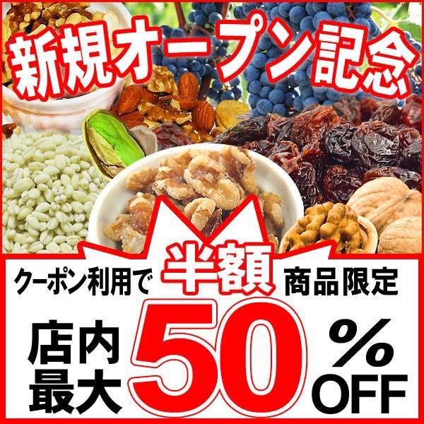新規オープン記念【50%オフ】半額!クーポン