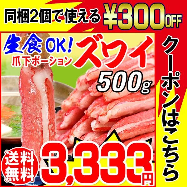 《同梱2個で300円OFFクーポン》 送料0円!≪生食OK≫一口ズワイ ポーション 正味450g まとめ買いがお得