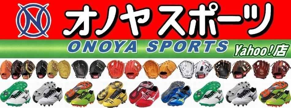 (株)オノヤ スポーツ