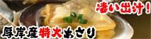 砂出し済み、出汁がすごい、北海道厚岸産特大活あさりをお取り寄せ。