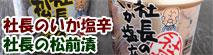 函館布目水産社長のいか塩辛、社長の松前漬をお取り寄せ。