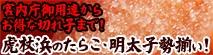 北海道からお取り寄せ。登別虎杖浜産たらこ大集合、お気に入りを見つけてください。