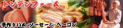 北海道が世界に誇る手作りハムソーセージベーコンといえばトンデンファーム