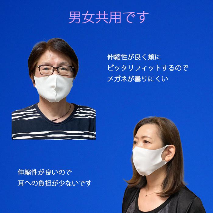 コ伸縮素材の冷感マスク2枚組 上質素材で洗えます mask02-03