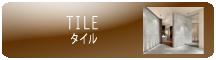 タイル[Tile]