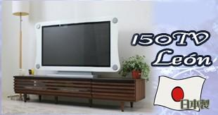 150テレビボード レオン