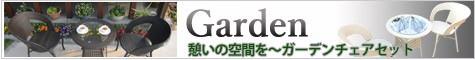 ガーデンセットシリーズ