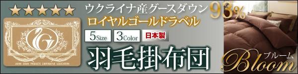 日本製羽毛掛け布団