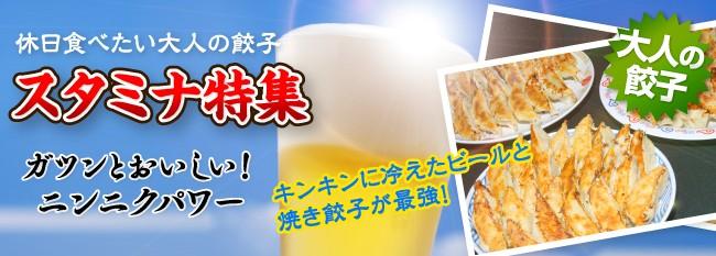ビールに合う!