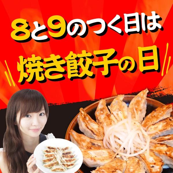 焼き餃子の日