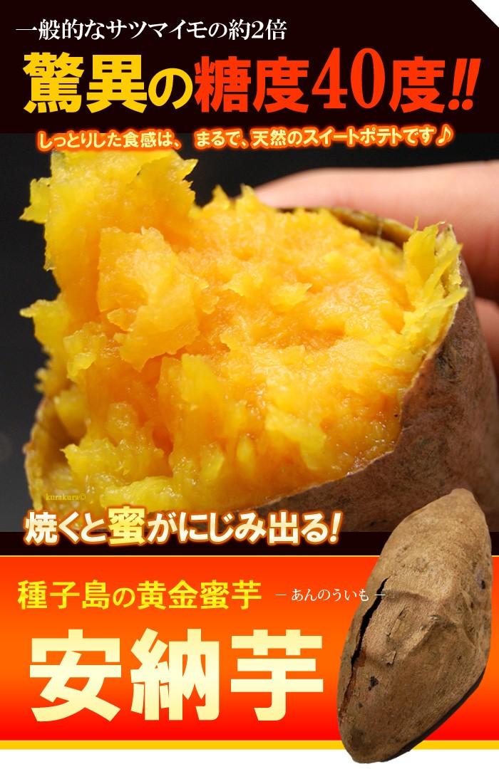 安納芋の販売ページ