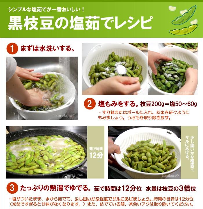 黒枝豆の塩茹でレシピ