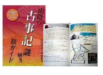 ◆山陰の古事記謎解き旅ガイド◆【スマートレターで送料180円】
