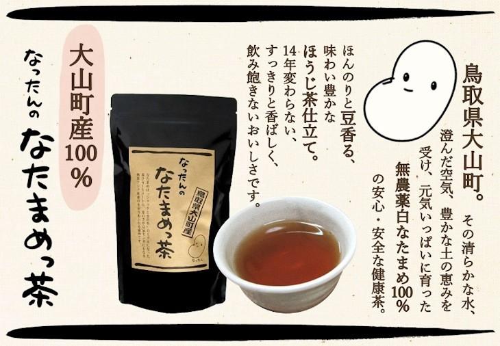 なったんのなたまめっ茶