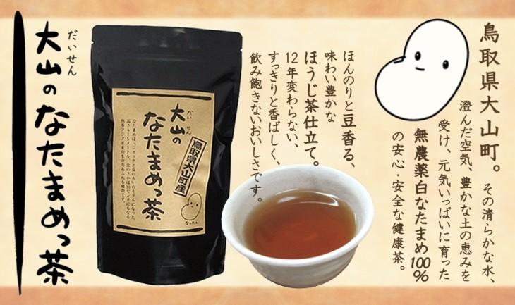大山のなたまめっ茶