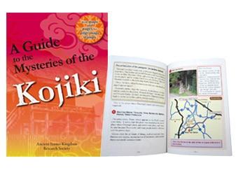【※英語版】◆山陰の古事記謎解き旅ガイド / A Guide to the Mysteries of the Kojiki◆【スマートレターで送料180円】
