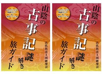 【※2冊セット】◆山陰の古事記謎解き旅ガイド◆【スマートレターで送料180円】