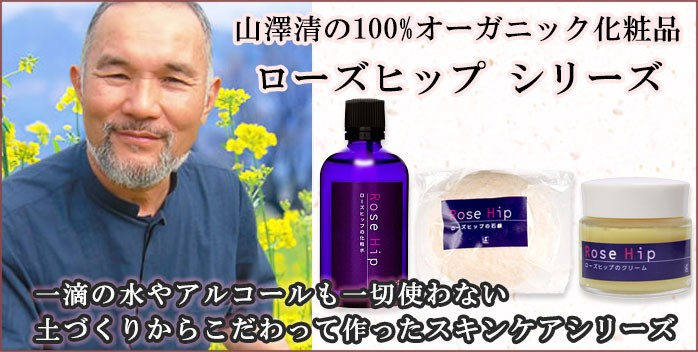 山澤清の100%オーガニック化粧品