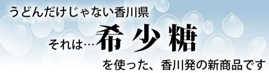香川発の新商品「希少糖」を使ったしょうゆ豆
