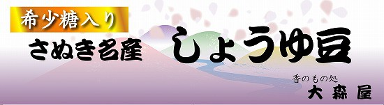 大森屋・しょうゆ豆 (讃岐醤油豆)