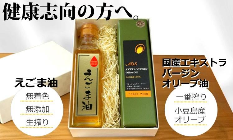 無添加えごま油&小豆島エキストラバージンオリーブオイル・健康ギフトセット