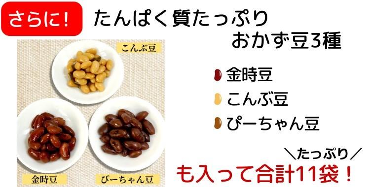 讃岐のおかず豆 金時豆・大豆・白花豆