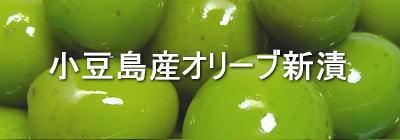 小豆島・新漬オリーブ