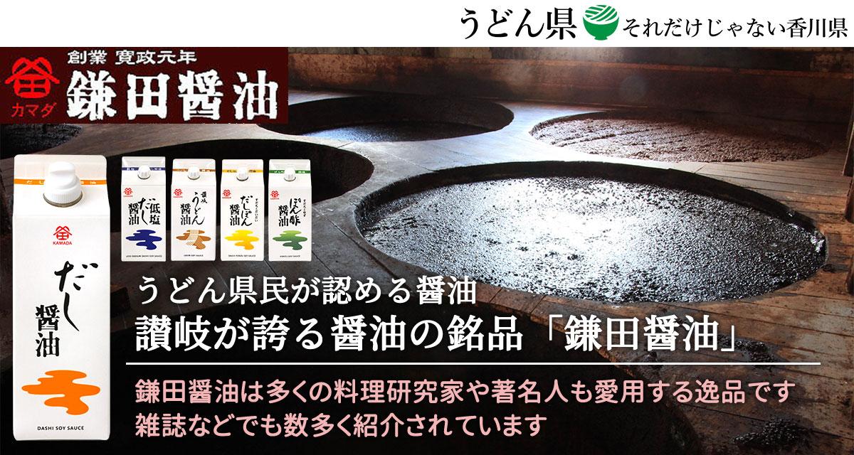 讃岐の銘品 鎌田醤油