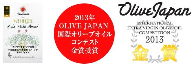 2013年「OLIVE JAPAN 2013国際オリーブオイルコンテスト」金賞受賞