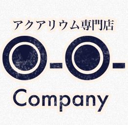 アクアリウム専門店 O-O-company オーオーカンパニー