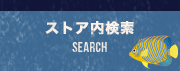 ストア内検索