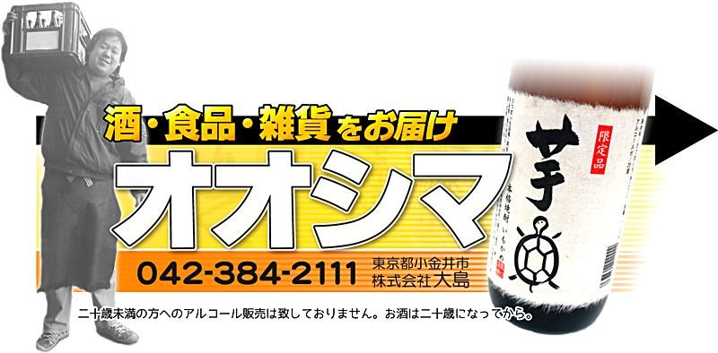 酒、食品、雑貨をお届け「オオシマ」東京都小金井市 株式会社大島 TEL 042-384-2111