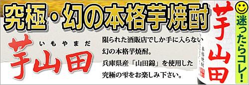 究極の本格芋焼酎「芋山田」
