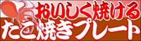 大阪の味たこ焼きが美味しく焼けちゃうタコ焼きプレート