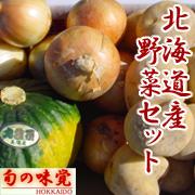北海道産「野菜セット」