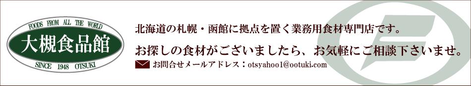 北海道は1万円以上購入で送料無料です。