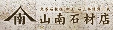 山南石材店