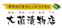 南九州の美味しいおつけもの 大薗漬物店