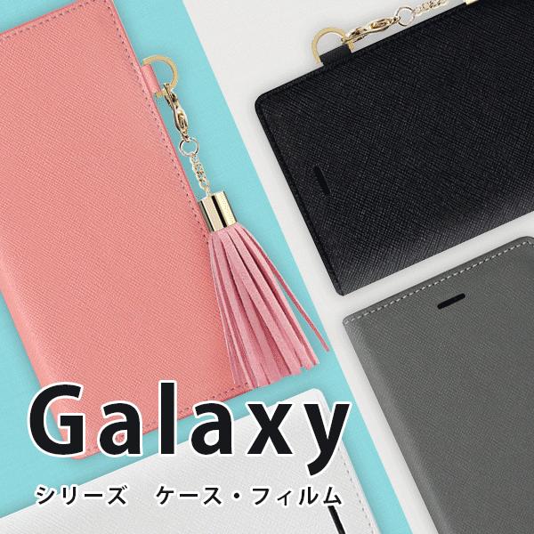 Galaxyケース特集