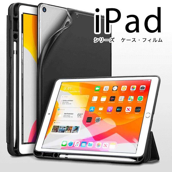iPadケース特集