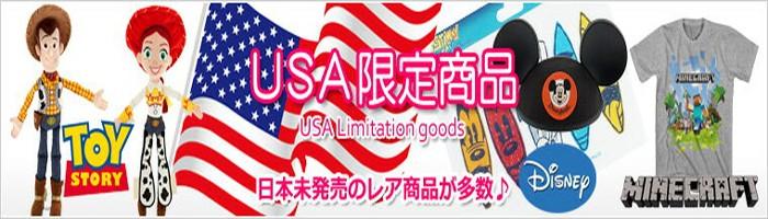 USA商品